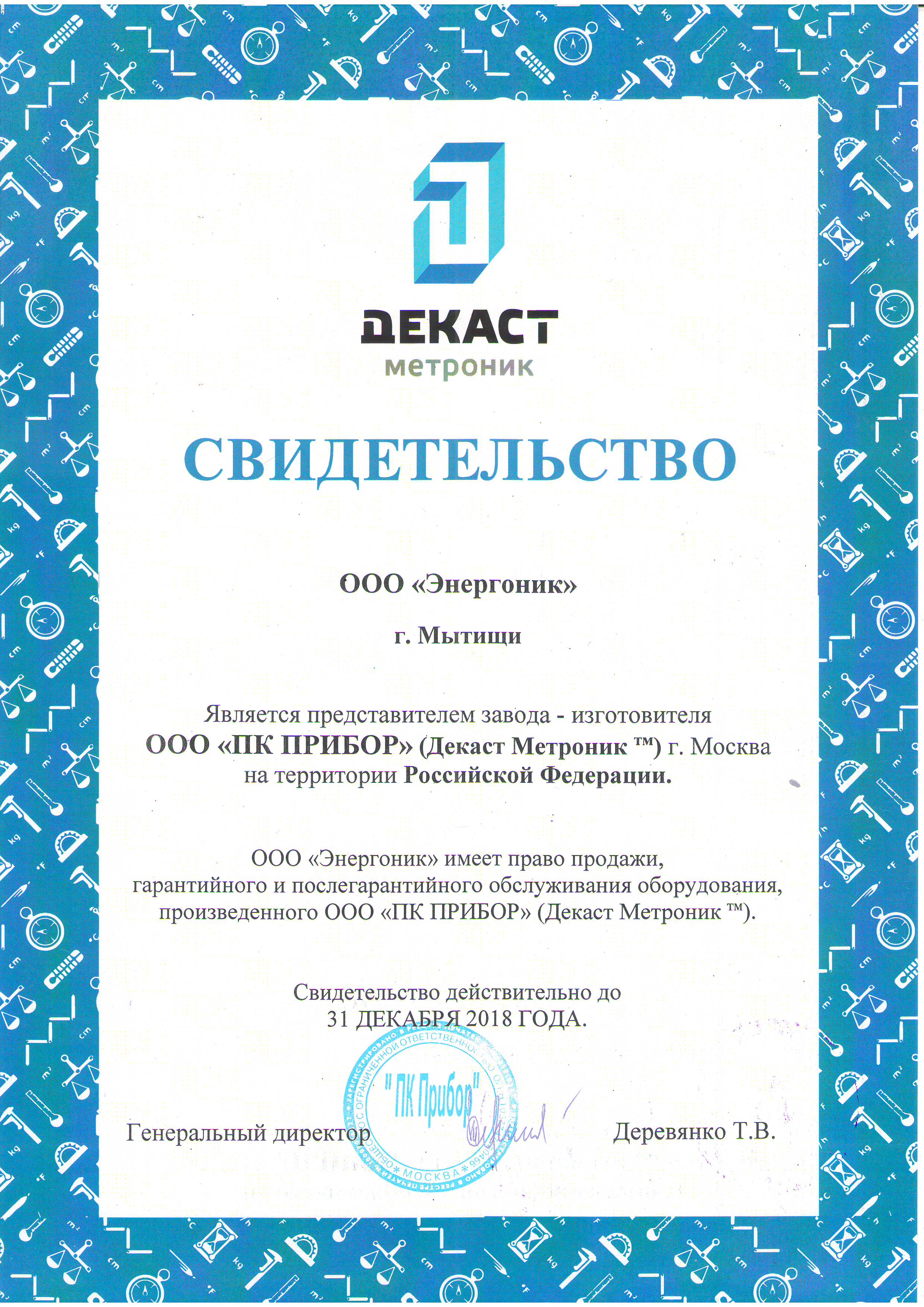 Сертификат представителя ООО